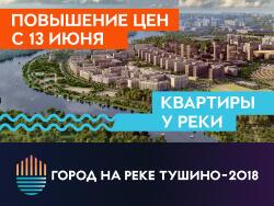 Город на реке Тушино-2018 Повышение цен с 13 июня!